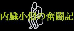 内臓小僧の奮闘記